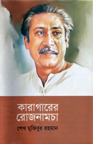 কারাগারের রোজনামচা  - বঙ্গবন্ধু শেখ মুজিবুর রহমান